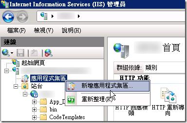 新增應用程式集區