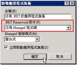 新增應用程式集區時,名稱自己取,但是 .Net Framework 版本務必選取「沒有 Managed 程式碼」!