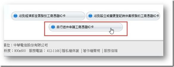 自行送件申請工商憑證IC卡