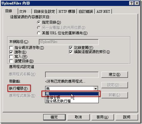 IIS6 目錄執行權限設定
