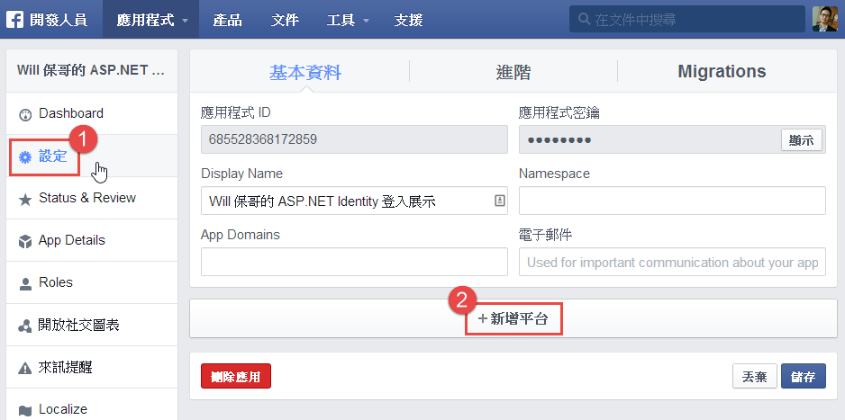 how to get userid from facebook access token