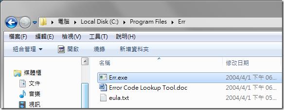 安裝好之後會在解壓縮目錄的 Err 子目錄下看到一個 Err.exe 執行檔,這是一個指令列的執行檔