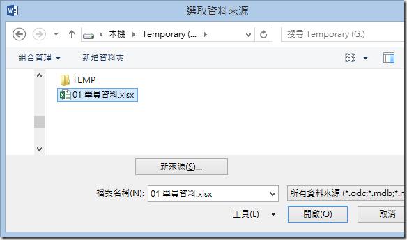 如何使用 Word 2013 搭配 Excel 2013 制作合并列印标签