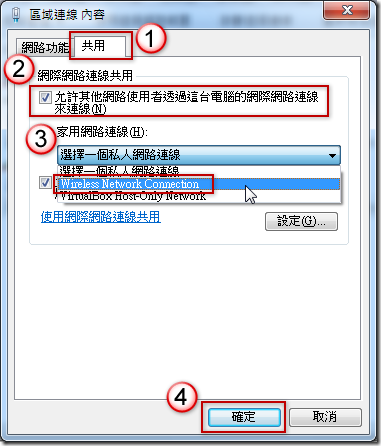 區域連線 內容 / 共用 / 網際網路連線共用