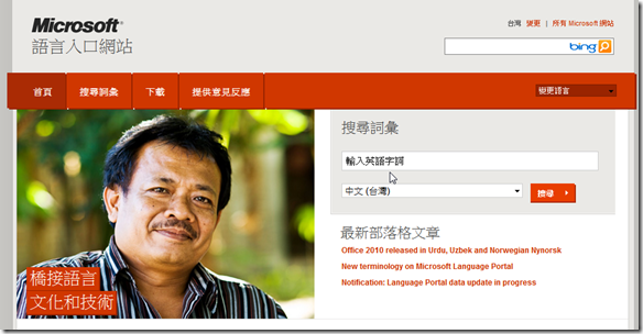 Microsoft | 語言入口網站