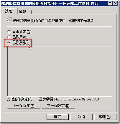 限制終端機服務的使用者只能使用一個遠端工作階段 內容