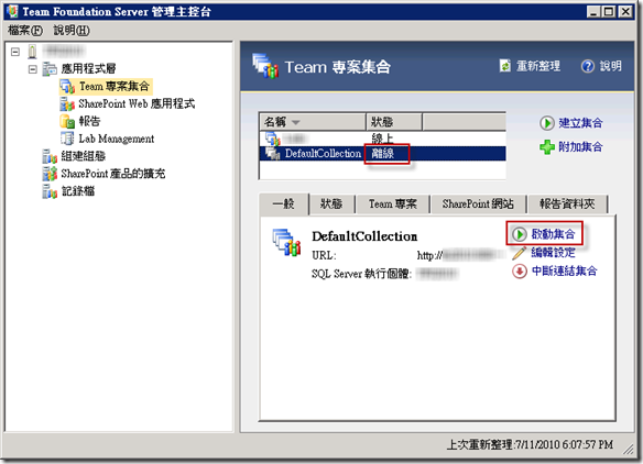 Team Foundation Server 管理主控台
