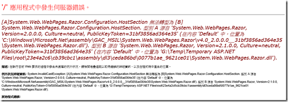 [A]System.Web.WebPages.Razor.Configuration.HostSection 無法轉型為 [B]System.Web.WebPages.Razor.Configuration.HostSection. 型別 A 源自 'System.Web.WebPages.Razor, Version=2.0.0.0, Culture=neutral, PublicKeyToken=31bf3856ad364e35' (在內容 'Default' 中,位置為 'C:\Windows\Microsoft.Net\assembly\GAC_MSIL\System.Web.WebPages.Razor\v4.0_2.0.0.0__31bf3856ad364e35\System.Web.WebPages.Razor.dll'). 型別 B 源自 'System.Web.WebPages.Razor, Version=2.1.0.0, Culture=neutral, PublicKeyToken=31bf3856ad364e35' (在內容 'Default' 中,位置為 'G:\Temp\Temporary ASP.NET Files\root\23e4a2c6\cb39cbc1\assembly\dl3\ceda86bd\0077b1ae_9621ce01\System.Web.WebPages.Razor.dll').