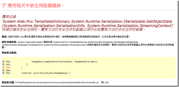 System.TypeLoadException: 覆寫成員 'System.Web.Mvc.TempDataDictionary.System.Runtime.Serialization.ISerializable.GetObjectData(System.Runtime.Serialization.SerializationInfo, System.Runtime.Serialization.StreamingContext)' 時違反繼承安全性規則。覆寫方法的安全性存取範圍必須符合被覆寫方法的安全性存取範圍。
