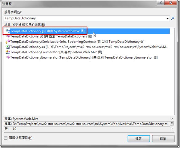 Visual Studio 2010 的 巡覽至 ( Navigate To ) 功能