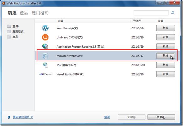 Web Platform Installer 3.0
